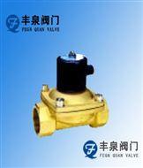 黄铜水用电磁阀