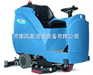 菲迈普驾驶式洗地机MG85B|山东菲迈普洗地机|济南菲迈普洗地机