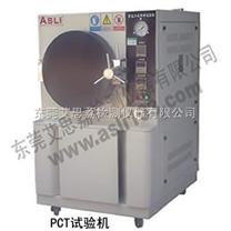 高壓加速老化試驗機,PCT試驗箱
