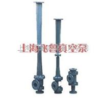 RPP型-水喷射真空泵(中国 上海 生产厂家)