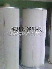 325*660(福林)0.3um除尘滤筒