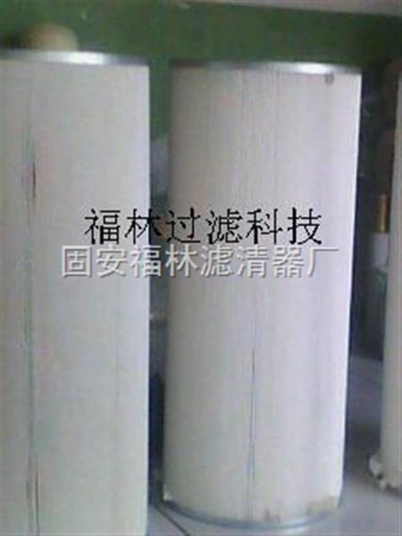 (福林)0.3um除尘滤筒