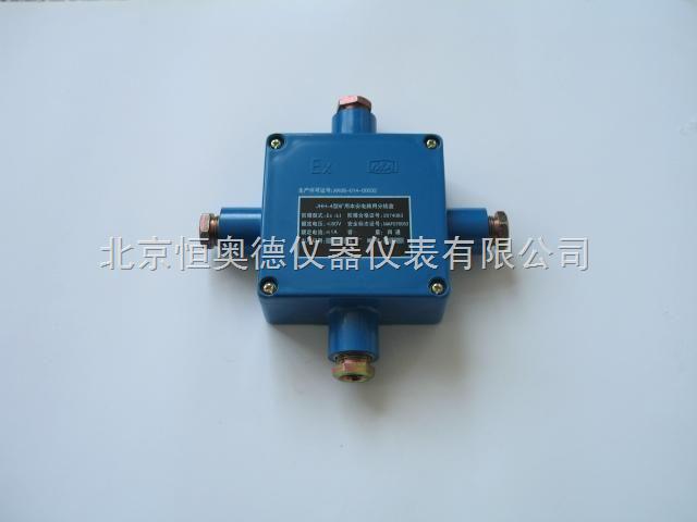 r9-jhh-4-矿用本安型接线盒-北京恒奥德仪器仪表有限