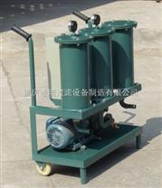 【YL-50液压油滤油机】轻便过滤加油机