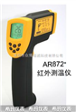 深圳高温型红外测温仪AR872+