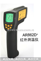 高温型红外测温仪AR862D+