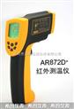 希玛高温型红外测温仪AR872D+