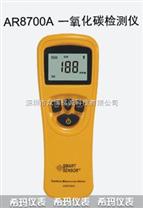 深圳一氧化碳檢測儀AR8700A