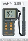 深圳數字式溫濕度計AR847