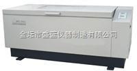大容量全温度振荡培养箱无刷电机(智能型控制)