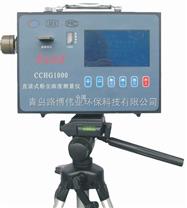 礦用直讀式粉塵濃度檢測儀CCHG-1000分析