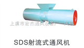 SDS射流風機、隧道風機