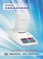 化工微量快速测定仪 分析仪 测定仪