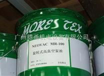 真空泵油 SMR-100