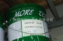 真空泵油 SO-M