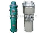 油浸式潛水泵
