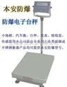 10公斤电子台秤价格,20公斤电子台秤价格