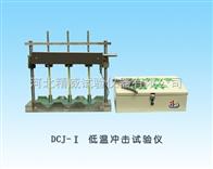 DCY-I型低溫沖擊試驗儀河北石家莊產地廠家價格型號