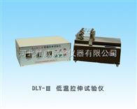 DLY-III型低溫拉伸試驗儀河北石家莊產地廠家價格型號