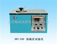 RWY-200熱穩定試驗儀河北石家莊產地廠家價格型號