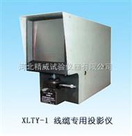 XLTY-1型線纜專用投影儀河北石家莊產地廠家價格型號