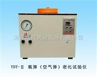 YDY-II型電線電纜氧彈(空氣彈)老化試驗儀河北石家莊產地廠家價格型號