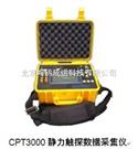 CPT3000静力触探仪/静力触探系统/静力采集仪