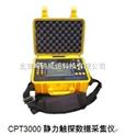 北京供应静力触探仪/静力触探数据采集仪/静力采集仪