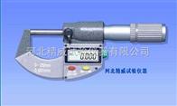 0-25螺旋測微儀 數顯千分尺(數顯)北京吉林安徽浙江廣東廣西山西天津