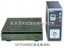 LD-T(Y軸)垂直振動試驗機