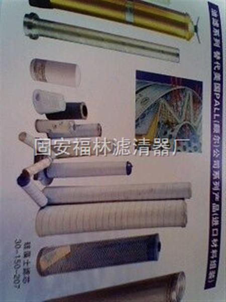 除酸(树脂)滤芯HC0653FAG39Z