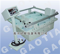 GT-MZ-100模拟汽车运输振动台