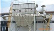 DMC-120长袋低压脉冲袋式除尘器