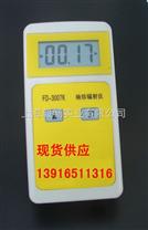 袖珍輻射儀FD-3007K χγ射線劑量監測儀