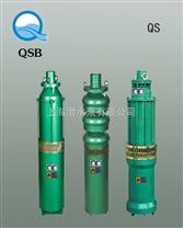 QS潜水泵