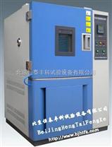 北京高低溫試驗箱生產廠家