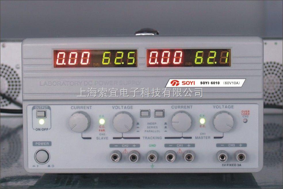 soyi系列 60v10a可调线性直流稳压电源