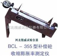 混凝土收縮補償儀 混凝土補償收縮膨脹儀 收縮測頭臥式混凝土收縮儀 立式混凝土收縮儀北立式混凝土收縮儀