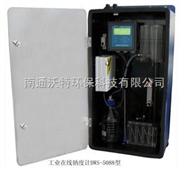 WAT-5088型工业钠度计
