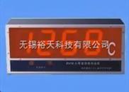 无锡W600大屏幕熔炼测温仪,熔炼测温仪,挂壁式熔炼测温仪