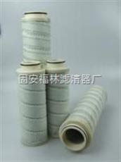 UE319AP40H(福林)颇尔PALL液压滤芯