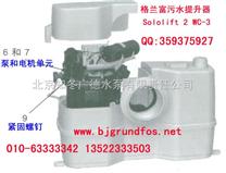 北京格兰富污水密闭提升装置WC-3没有任何移动不见和隔膜浸在污水中