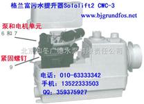 北京格兰富地下室污水提升泵Sololift2 CWC-3入口转接头套件