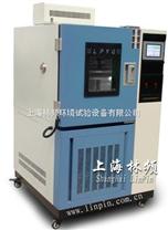 溫度變化試驗箱廠家(變化範圍:3-15度/分)