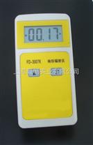 袖珍輻射儀FD-3007K