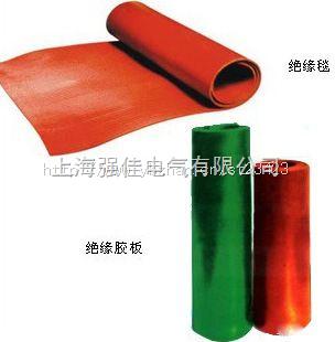 高压绝缘地毯(绝缘垫)|上海强佳电气GDT高压绝缘地毯(绝缘垫)