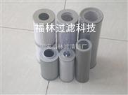 0110D020BN/HC-(福林)SGF-H660*20双筒高压过滤器滤芯