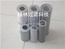SGF-H330×20(福林)双筒高压过滤器滤芯