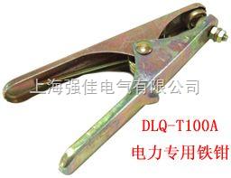 上海电力测试铁钳|电力专用铁钳|铁钳生产厂家