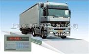 卡车用60t地磅-/汽车磅-/数字汽车衡